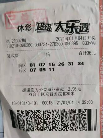 大乐透1046万得主闪电领奖 为了凑整数买的票