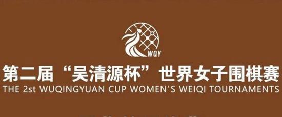 吴清源杯世界女子围棋赛