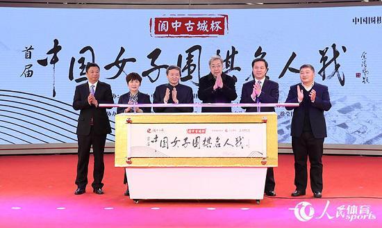 首届中国女子围棋名人战开幕式现场