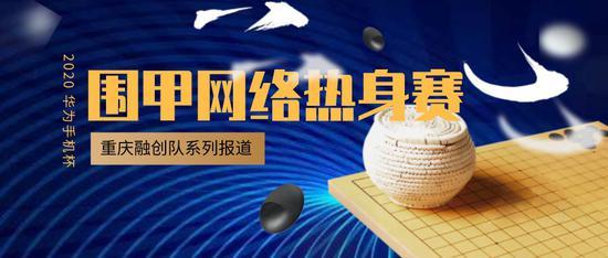 围甲网络热身赛 重庆融创队1:3负于杭州苏泊尔