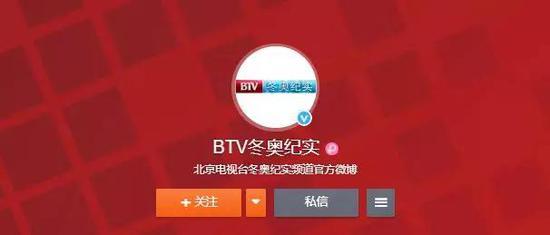 原@BTV体育 官微已更名@BTV冬令奥纪实