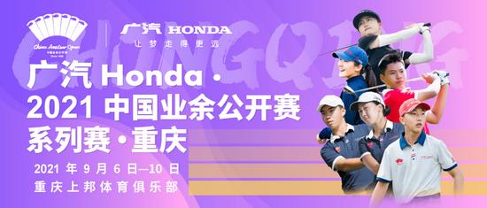 中国业余公开赛重庆站唐海钊夺首冠 张雅惠帽子戏法