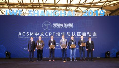 ACSM中文CPT项目合作伙伴授牌仪式