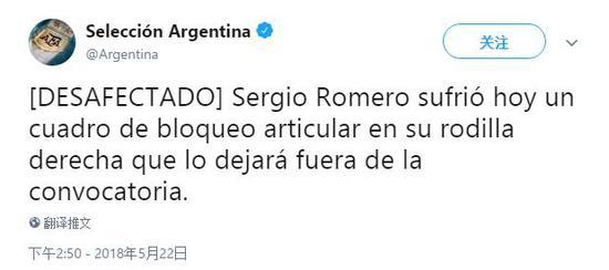 阿根廷足协官方消息