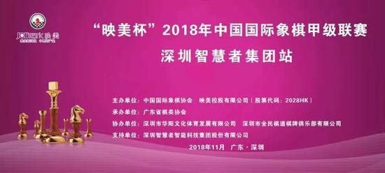 映美杯中国国际象棋甲级联赛