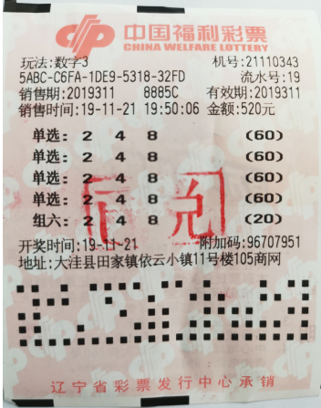 福彩3D也能中大奖 男子倍投擒25万称还有点遗憾