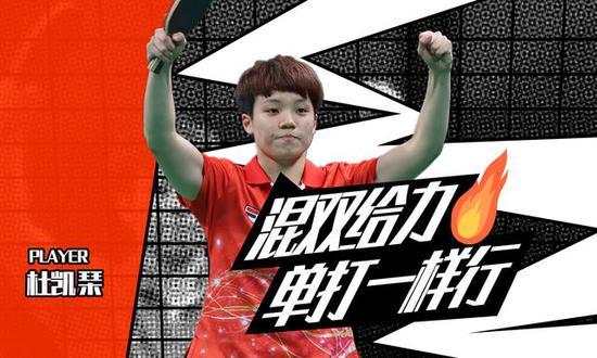 女乒世界杯第八号种子杜凯琹 混双给力单打一样行