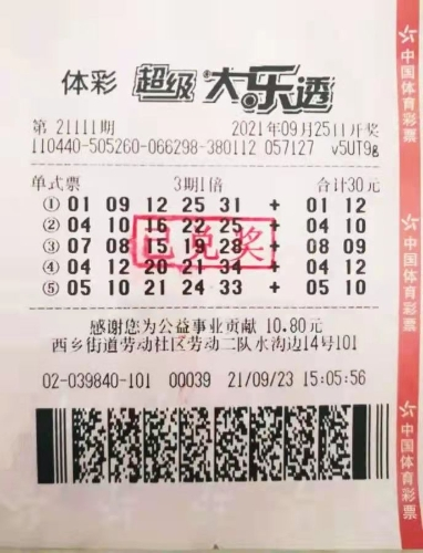 男子擒大乐透714万 中奖号码灵感源自两个车牌号