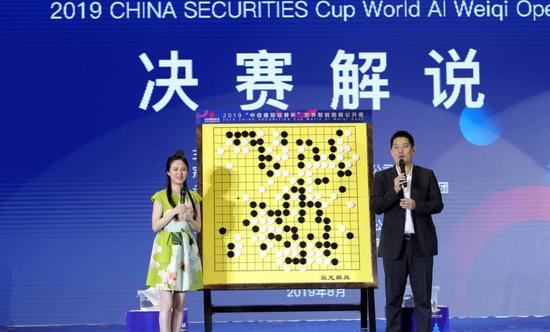 常昊与陈盈在AI大赛决赛解说