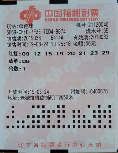 老司机送货路上顺路买彩 56元命中福彩12万