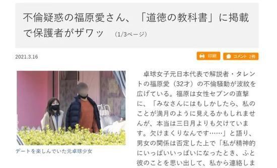 福原爱继续出现在日本教材中? 出版社:目前未定