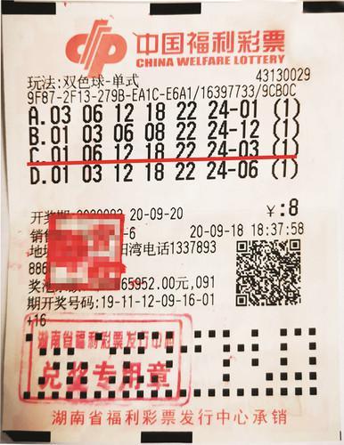福彩铁粉8元中双色球832万 感谢家人带来这份幸运
