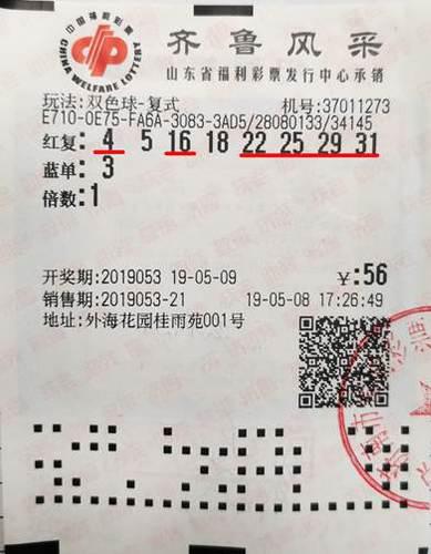 男子机选复式票守号6期 命中双色球二等13万元