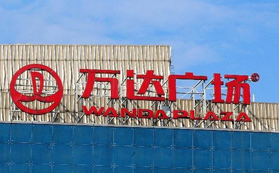 万达集团正在从地产商向轻资产转型。图片来源:视觉中国