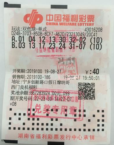 男彩民守号擒双色球404万 奖金先存到银行里-票