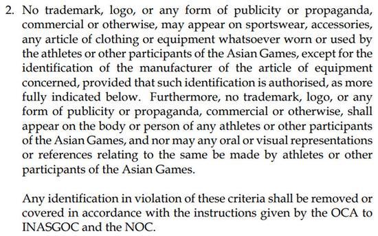 亚奥理事会文件中关于商业标志的条款。