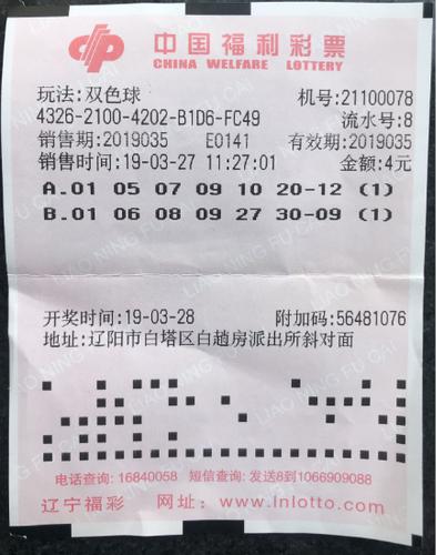 小伙随手写号命中福彩12万:只为支持慈善事业