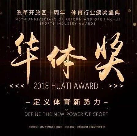 华体奖——2018年中国体育走业年度评选