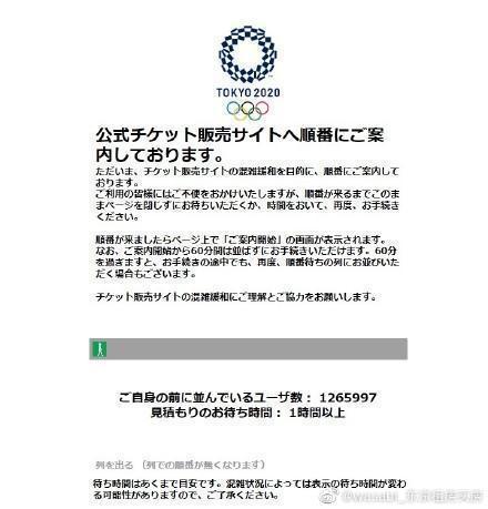 图说:网上申请过程中出现了百万人同时在线待机的情况。