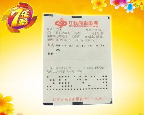 彩票 彩票中心 正文    6月28日晚,中国福利彩票七乐彩玩法第2019074