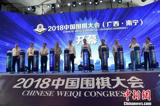 图为2018中国围棋大会开幕现场。 俞靖 摄
