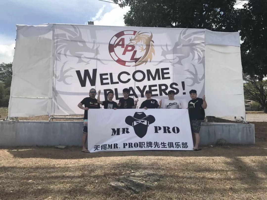 APL菲律宾站激战Day1B 京扑克与无锡MR.PRO出征