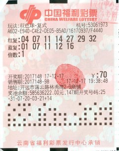 男子守号8年中福彩1021万 多次差点中头奖-票