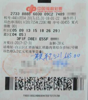 十年广漂照打上期号码 28元揽双色球752万元大奖