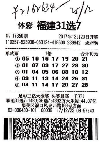 男子10元机选揽体彩216万:研究排三中过几千元