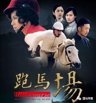 以汇泉赛马故事为背景的电视连续剧《跑马场》