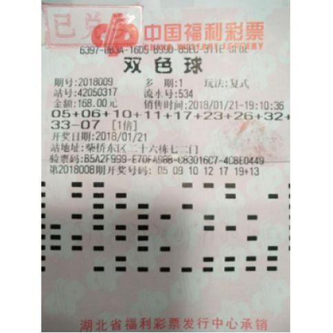 彩民守蓝球大冷号终得554万 辗转多家彩站机选红球