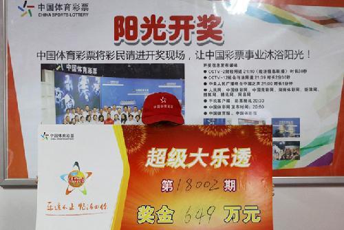 女子10元中大乐透649万 选号方式独特建奇功