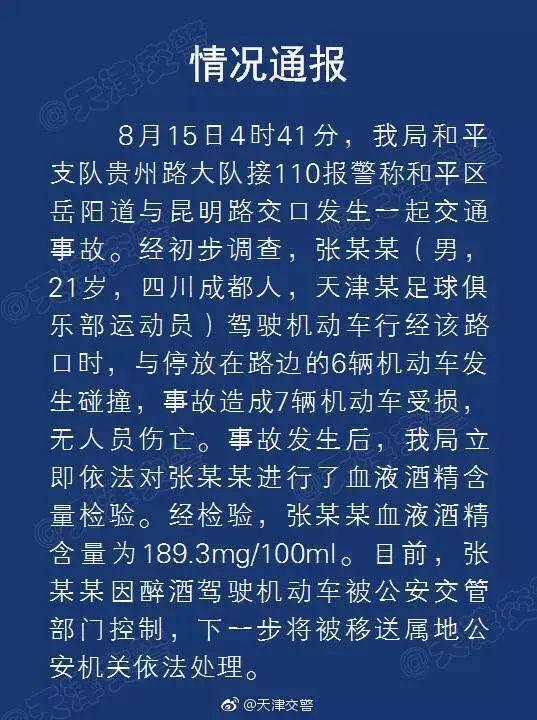 天津交警通报原文如下: