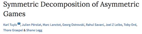DeepMind于Nature子刊发文提出非对称博弈降维法