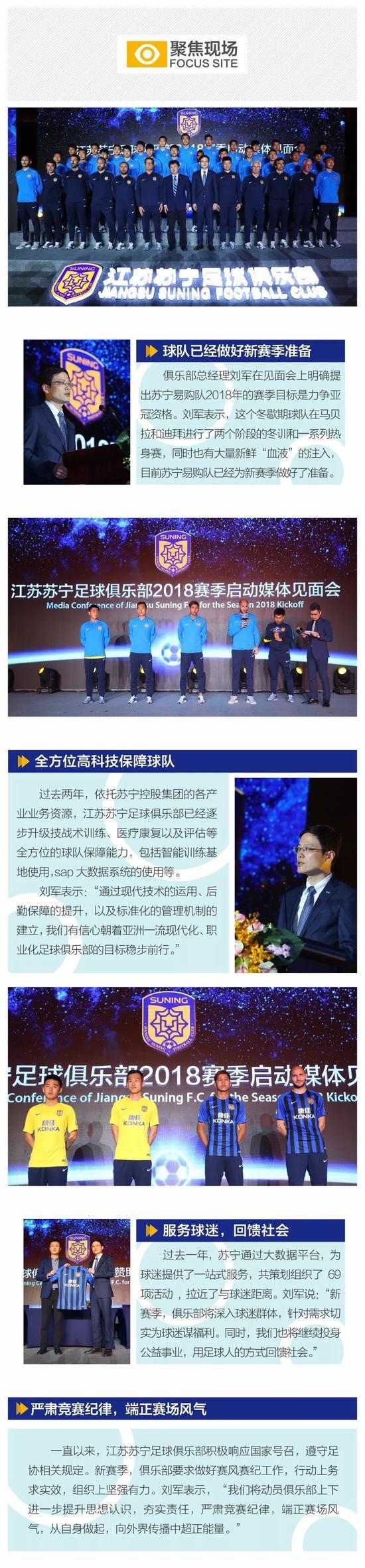 苏宁壮行会树立新赛季三大目标 力争亚冠联赛资格