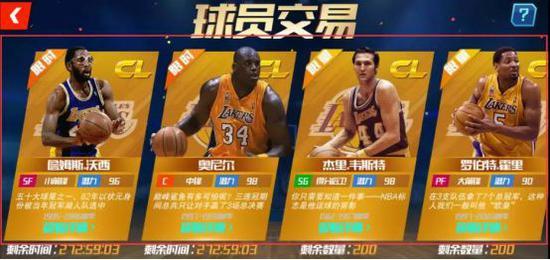 篮球大师重温紫金王朝