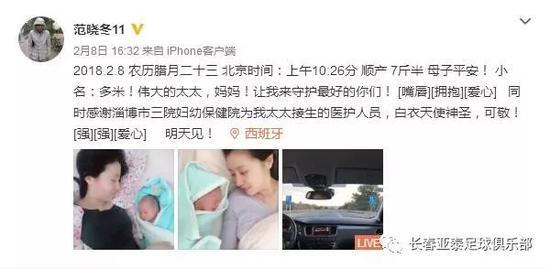 范晓冬通过微博与众人分享喜讯