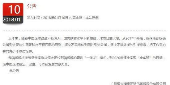 恒大关于坚决不花高价引进外援的公告同时引起了日韩媒体的关注