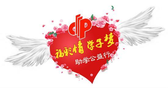 """第五季广西福彩""""福彩情·学子梦""""——高三学生助学公益行活动启动"""