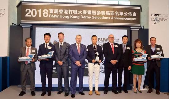 一众嘉宾于2018宝马香港打吡大赛获选参赛马匹名单公布会后合照