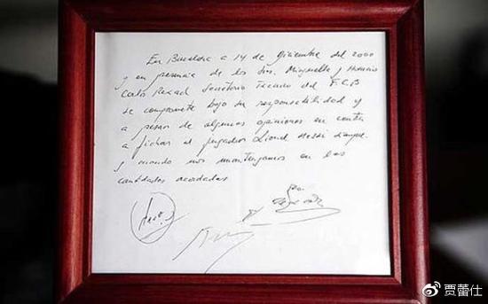 2000年梅西13岁的时候他的监护人、经纪人和巴萨签在餐巾纸上的合同