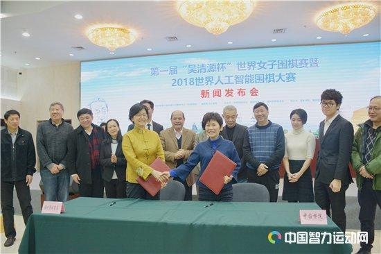 中国棋院与福州市体育局就比赛签约
