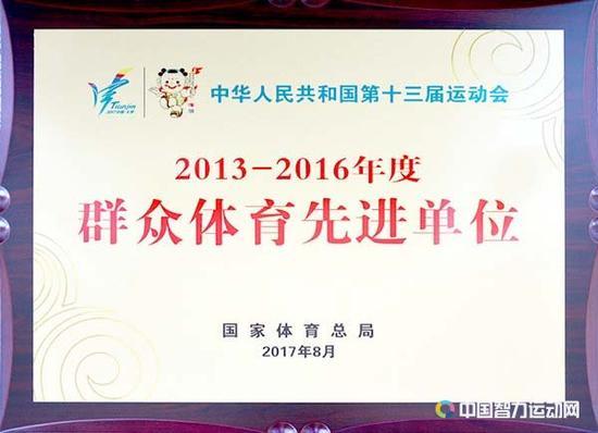 10,中国象棋协会等单位被国家体育总局授予全国群众体育先进单位称号