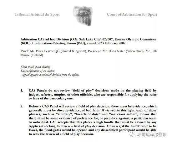 世界体育仲裁法庭裁决书