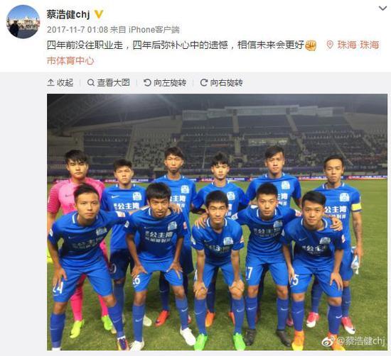 """代表广州富力参加""""中国-拉美杯""""国际足球邀请赛"""