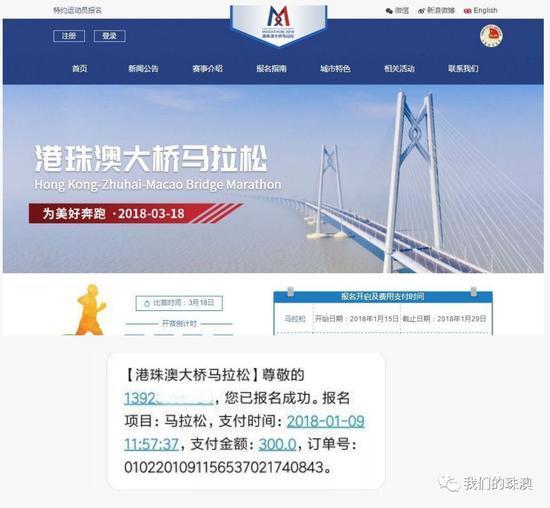 港珠澳大桥马拉松真的要来了!1月15日开启报名