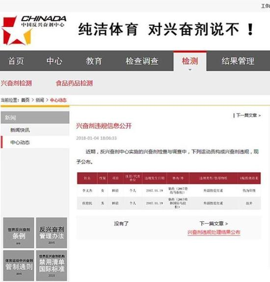 中国反兴奋剂中心通知。