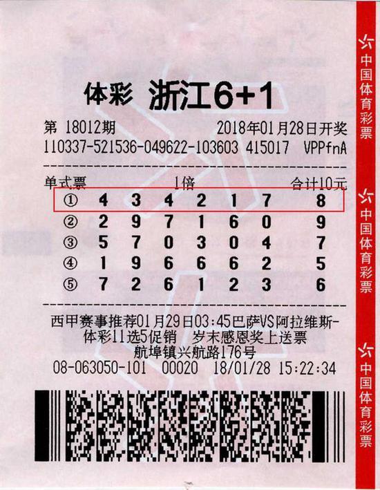 中年妇女守号11载揽体彩494万:给家人包大红包
