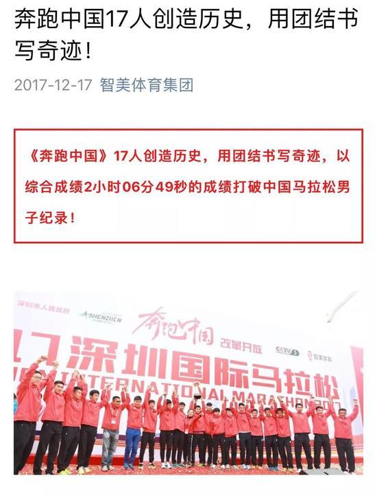 深圳马拉松收官狂遭吐槽 80岁老人完赛成最大亮点