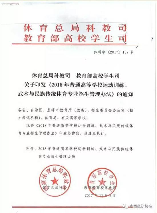 国内大学开始单招中国象棋特长生!